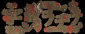 jitsuzuri_radio_logo_01_A_web_NoEdge.png