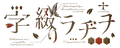jitsuzuri_radio_logo_01_A_web_Edge1.png