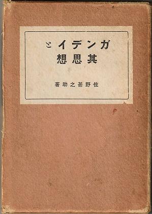 ガンデイと其思想(函).jpg