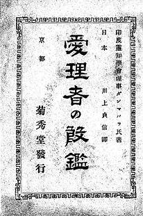 愛理者之殷鑑(あいりしゃのいんかん).jpg