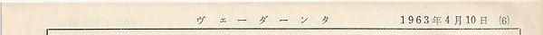 ヴェーダーンタ第50号「1963年4月10日」(日付け).jpg