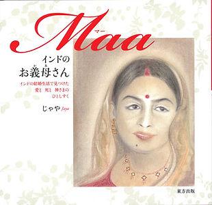 インドのお義母さん(東方出版).jpg