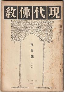 現代佛教(第一巻九月号).jpg