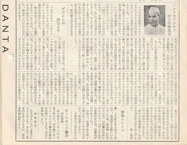 ヴェーダーンタ第50号「1963年4月10日」(「たかさん」記事).jpg
