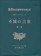 コタムリト第2巻V2.jpg