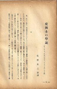 虎博士の学説(ページ1).jpg