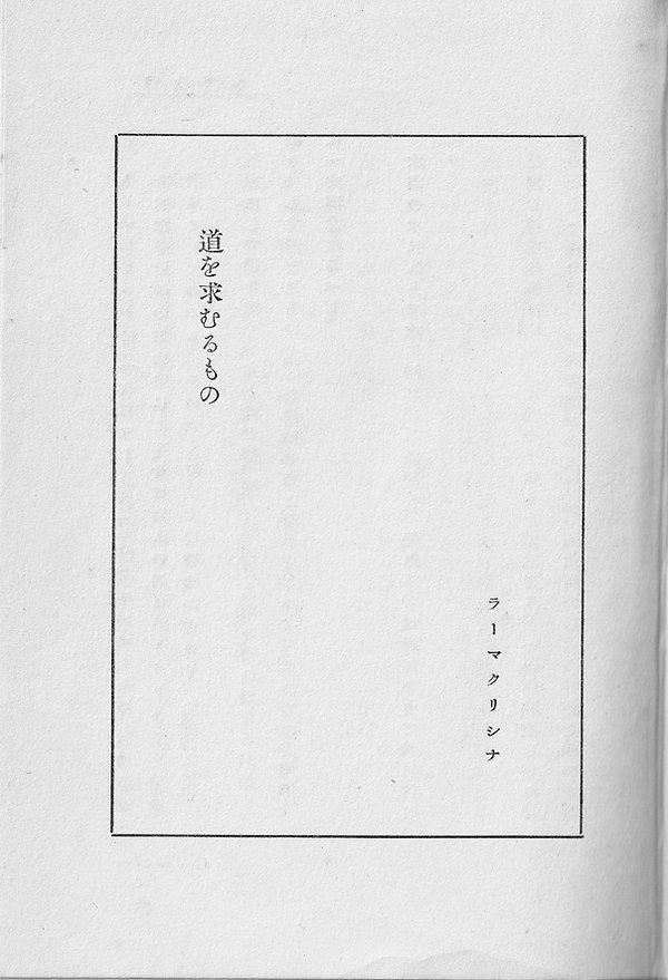 仏教読本(53ページ).jpg