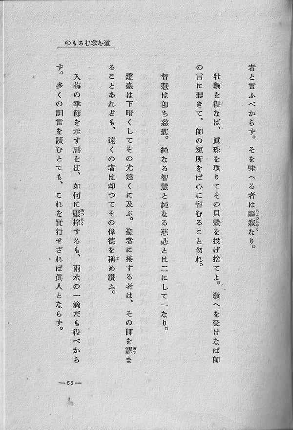 仏教読本(55ページ).jpg