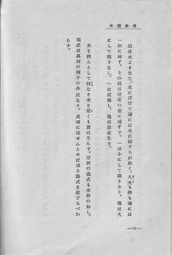 仏教読本(56ページ).jpg