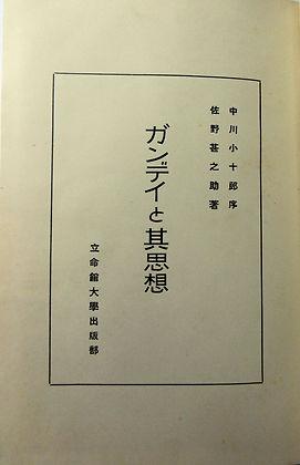 ガンデイと其思想(内扉).JPG