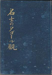 名士のタゴール観(表紙).jpg
