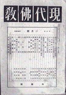 現代仏教第4巻1月号表紙.jpg