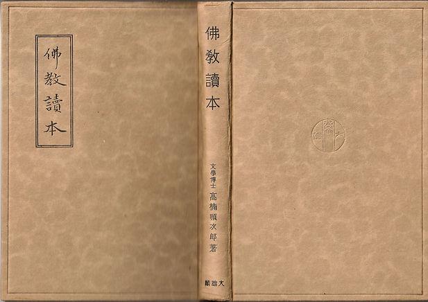仏教読本(表紙).jpg