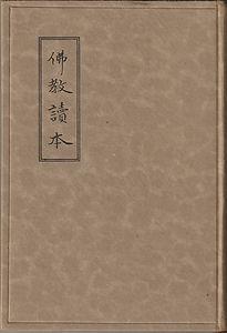 佛教読本(表紙).jpg