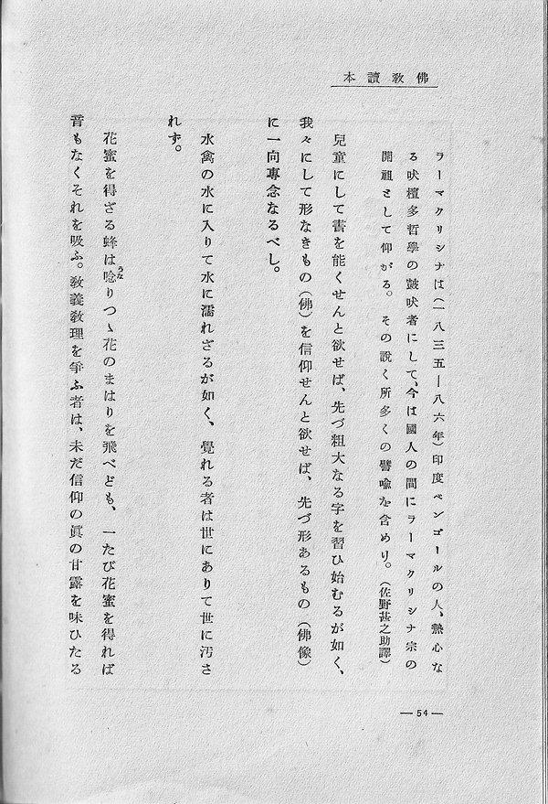 仏教読本(54ページ).jpg