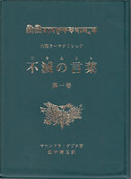 コタムリト第1巻・V2.jpg