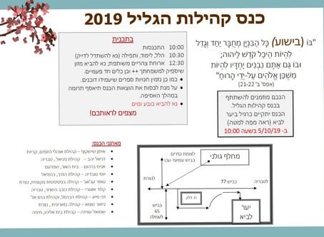 קהילות הגליל 2019 Galilee Gathering