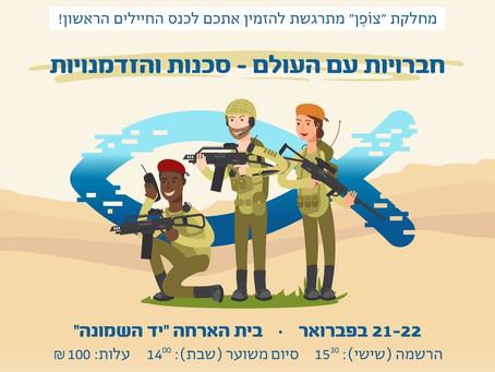 מחלקת ״צופן״ מתרגשת להזמין אתכם לכנס החיילים הראשון!
