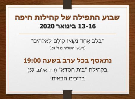 Haifa Week of Prayer - שבוע התפילה של קהילות חיפה