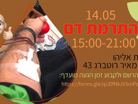 התרמת דם דחופה בבית אליהו 14.05.20