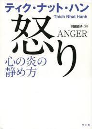 怒り 心の炎の静め方