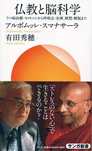 「仏教と脳科学」を音読して。