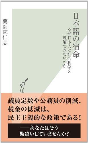 日本語の宿命〜なぜ日本人は社会科学を理解できないのか?