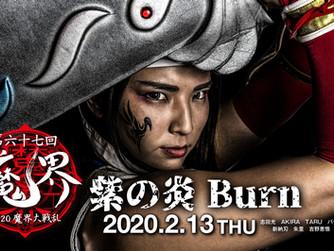 第67回魔界〜紫の炎Burnは2020年2月13日開催。