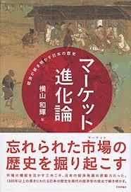 マーケット進化論 経済が解き明かす日本の歴史を音読して。