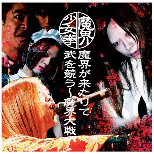 CD「魔界が来たりて武を競う〜魔界大戦」