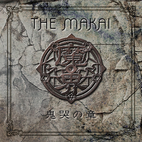 CD 1stアルバム「鬼哭の章」
