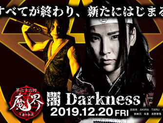第66回魔界〜闇Darkness