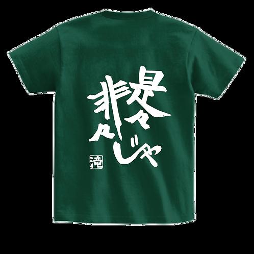 「是々非々じゃ」Tシャツ