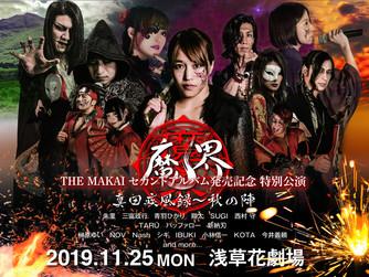 THEMAKAIセカンドアルバムリリースイベント「真田疾風録〜秋の陣」を行います。