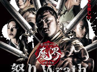 第61回魔界〜怒りWrath