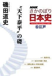 さかのぼり日本史〜天下泰平の礎