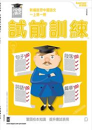 新編啟思中國語文_一上第一冊.png
