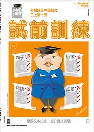 新編啟思中國語文_三上第一冊.png