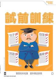 (第一冊)試前訓練_Cover.jpg
