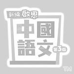新編啟思中國語文第3版