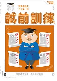 我愛學語文_5上第一冊.png