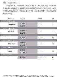 啟思_小三_試前訓練_第三冊2020_SC.jpg