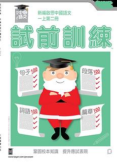 (第二冊)試前訓練_DemoCover(version2020)_Cover c