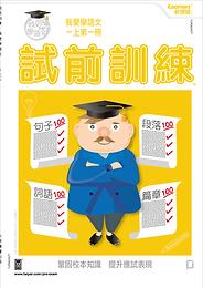 我愛學語文_1上第一冊.png