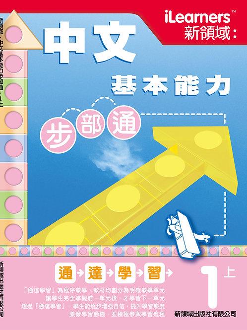 中文基本能力步部通(上冊)