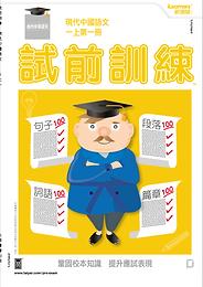 現代中國語文_一上第一冊.png