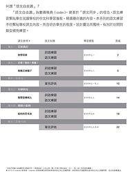 SC新編啟思中國語文四上一2020-08-05.jpg