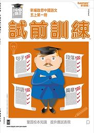 新編啟思中國語文_五上第一冊.png