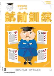 我愛學語文_2上第一冊.png