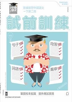 SC新編啟思中國語文一下二2020-08-05_combined.jpg